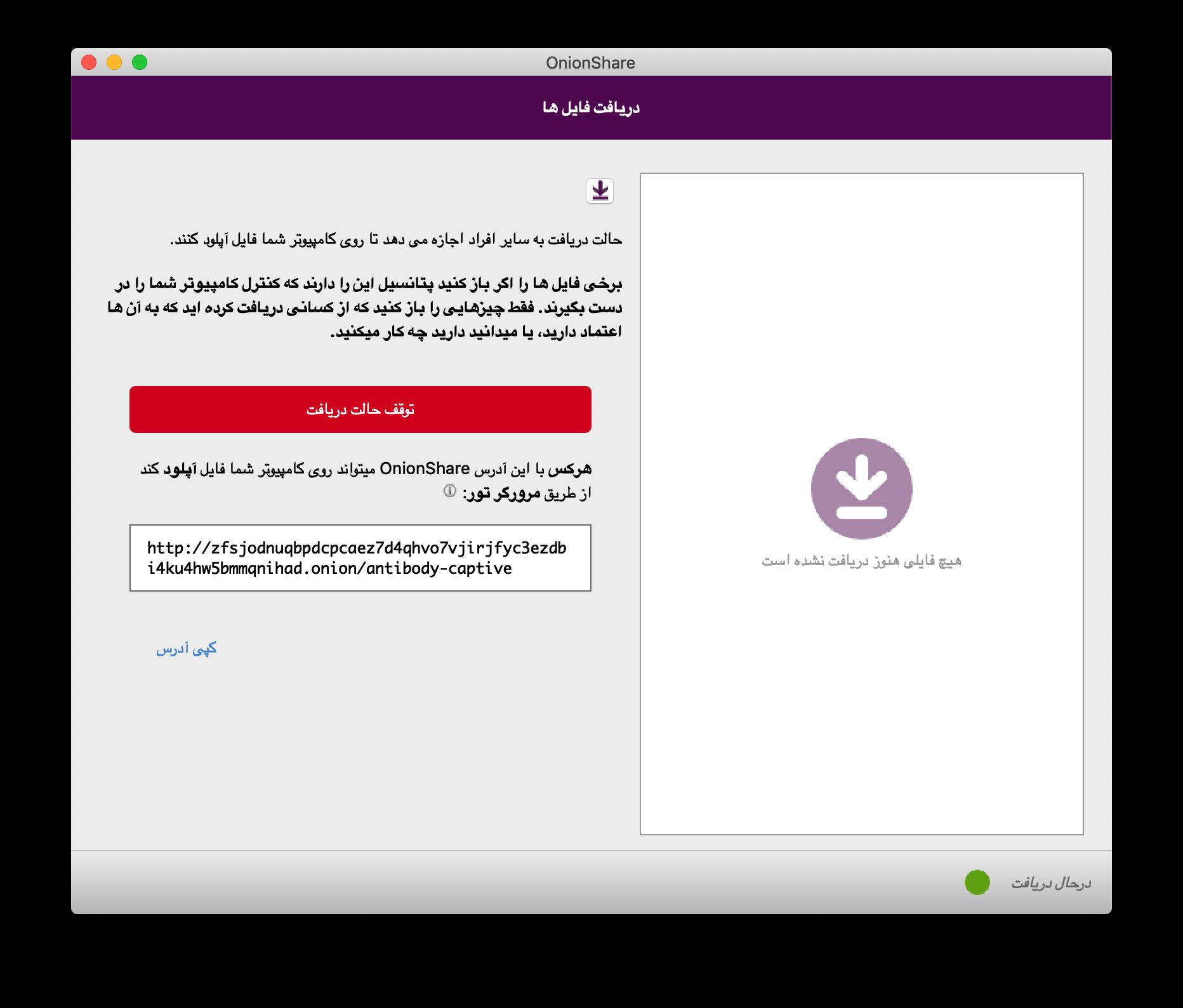 使用Tor进行匿名文件分享